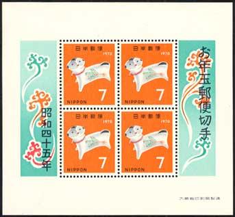 年賀小型シート '70「奈良法華寺の守り犬」