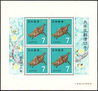 年賀小型シート '71「イノシシ・新潟新井の民芸品」