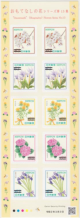 花 おもてなし シリーズ の おもてなしの花シリーズ第5集 82円郵便切手のデータ