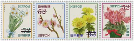 おもてなしの花シリーズ第2集52円