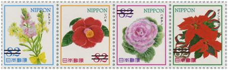 おもてなしの花シリーズ第2集82円
