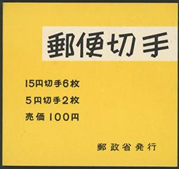 郵便番号宣伝・切手帳表紙