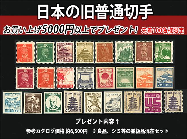 旧普通切手未使用プレゼント