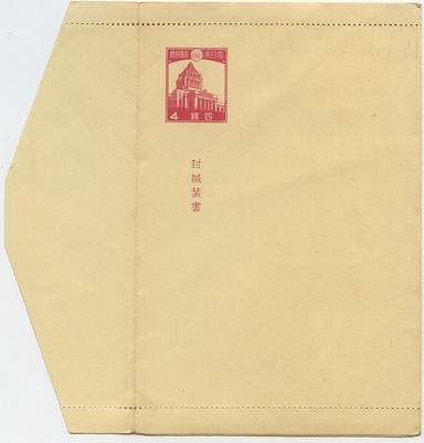 封緘はがき 4銭黄紙※わずかなシミ