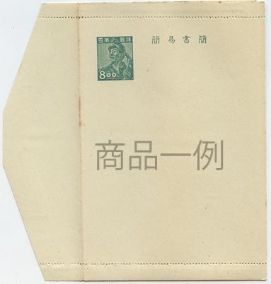 簡易書簡 炭鉱夫8円