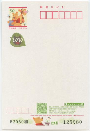 2010年用ディズニー年賀※インクジェット紙