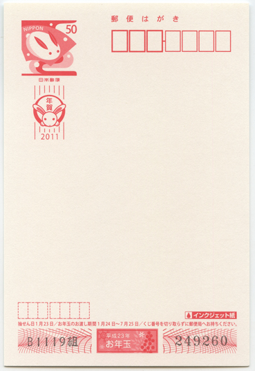 2011年用雪うさぎ※インクジェット紙