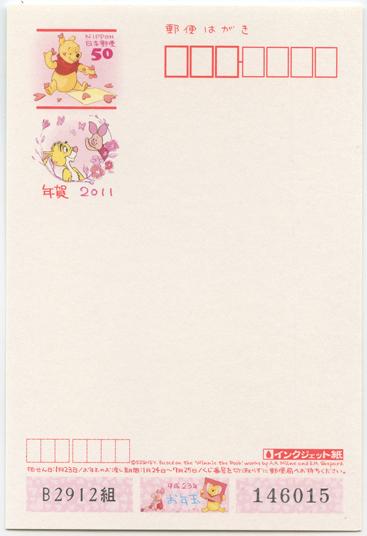 2011年用ディズニー年賀※インクジェット紙