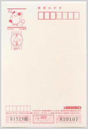 年賀はがき 2017年用「トリ」※インクジェット紙