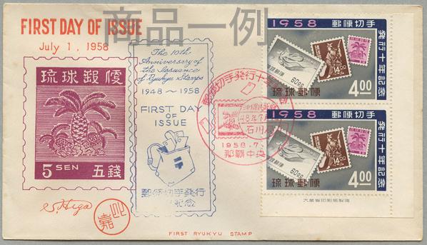 沖縄初日カバー 1958年切手発行10年 カシェタイプ2