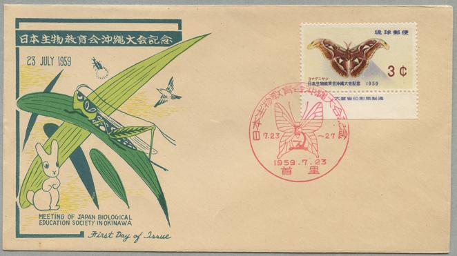 沖縄初日カバー 1959年日本生物教育会沖縄大会 カシェタイプ4