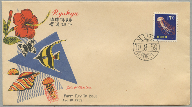 沖縄初日カバー 1959年第1次動植物17c