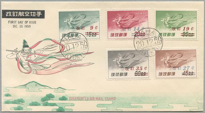 沖縄初日カバー 1959年加刷天女航空5種