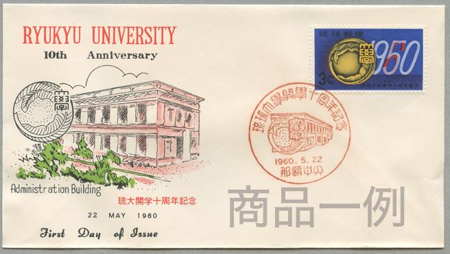 沖縄初日カバー 1960年琉球大学開学10周年 カシェタイプ1