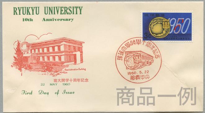 沖縄初日カバー 1960年琉球大学開学10周年