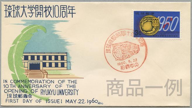 沖縄初日カバー 1960年琉球大学開学10周年 カシェタイプ4