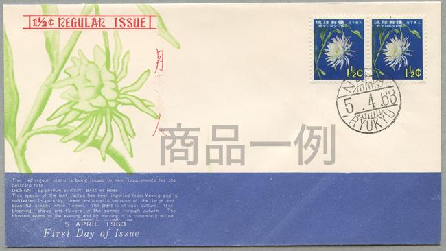 沖縄初日カバー 1963年第2次動植物1.5c 2枚貼