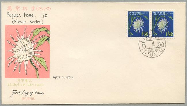 沖縄初日カバー 1963年第2次動植物1.5c 2枚貼 カシェタイプ4