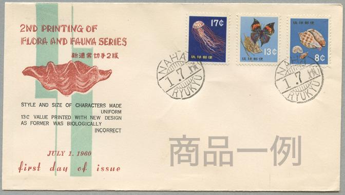 沖縄初日カバー 1960年第2次動植物8・13・17c3種貼