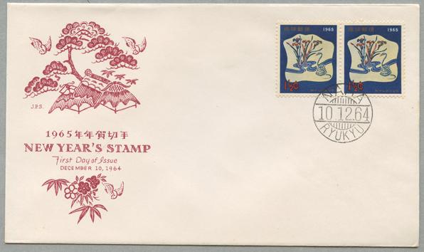 沖縄初日カバー 1965年用年賀「へび」2枚貼 カシェタイプ2