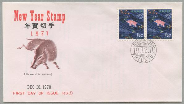 沖縄初日カバー 1971年用年賀「いのしし」2枚貼