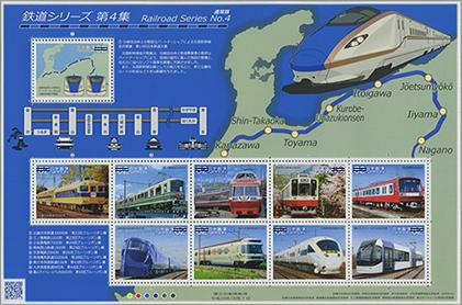 鉄道シリーズ第4集(通常版)