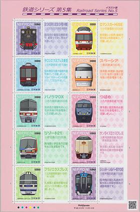 鉄道シリーズ第5集(イラスト版)