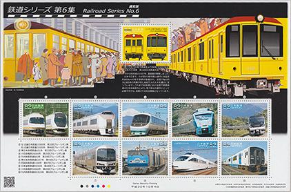 鉄道シリーズ第6集(通常版)