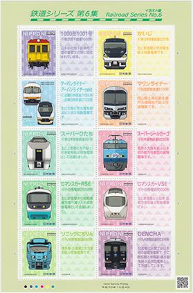 鉄道シリーズ第6集(イラスト版)