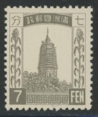 満州国第1次普通切手7f