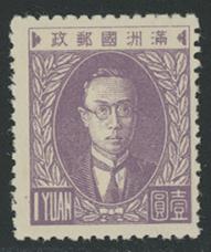 満州国第1次普通切手1y