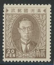 満州国第1次普通切手20f