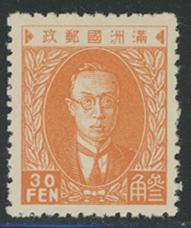 満州国第1次普通切手30f