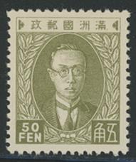 満州国第1次普通切手50f