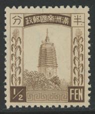 満州国第3次普通切手0.5f
