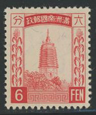 満州国第3次普通切手6f