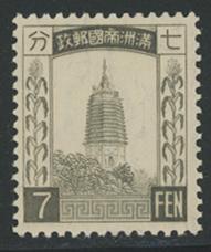 満州国第3次普通切手7f
