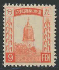 満州国第3次普通切手9f