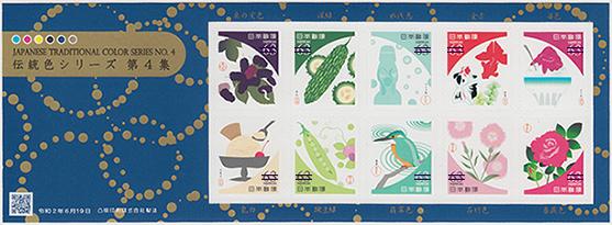 伝統色シリーズ第4集 63円