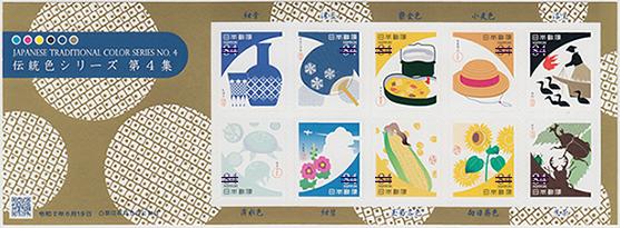 伝統色シリーズ第4集 84円
