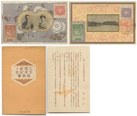 大婚25年記念(大正天皇銀婚式記念)2種揃い切手4種完貼り袋・説明書付き