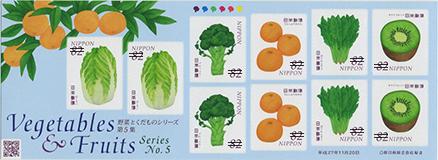 野菜と果物シリーズ5集82円