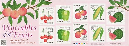 野菜と果物シリーズ2集52円