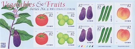 野菜と果物シリーズ2集82円