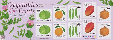 野菜と果物シリーズ3集52円