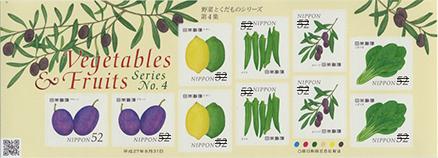 野菜と果物シリーズ4集52円