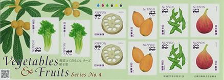 野菜と果物シリーズ4集82円