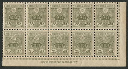 新大正毛紙25銭 銘版付10B