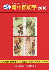 新中国切手カタログ