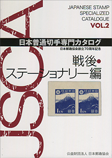 日本普通切手専門カタログ VOL.2 戦後・ステーショナリー編